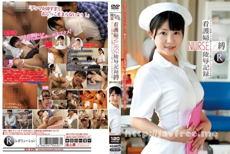 [ATRW 004] 看護婦NURSE陵辱記録 縛 デンマに痙攣してお漏らししちゃう恥ずかしい白衣の天使 ATRW