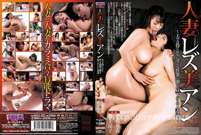 [AUKG-023] 人妻レズ美アン - image AUKG-023 on https://javfree.me