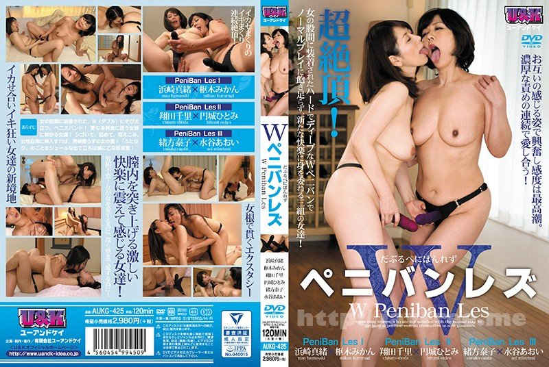 [HD][AUKG-425] Wペニバンレズ(AUKG-425) - image AUKG-425 on https://javfree.me