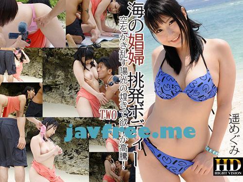 AV9898 1131 遙めぐみ   海の娼婦挑発ボディ Two AV9898