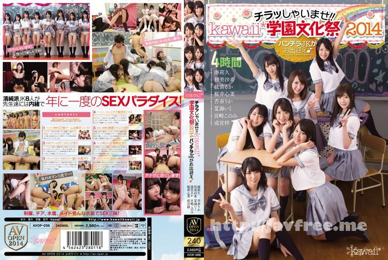 [AVOP-056] チラッしゃいませ!!kawaii*学園文化祭2014 パンチラJKがお出迎え♪ - image AVOP-056 on https://javfree.me