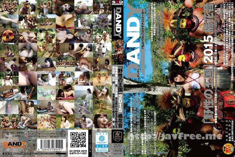 [AVOP-108] 「野性の王国」2015 橘花音 地球最後の秘境で5万年前から変わらぬ生活を続ける原住民に日本のエロ文化を手取り足取り教えて生でヤる - image AVOP-108 on https://javfree.me