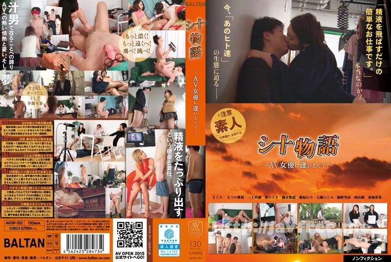 [AVOP-152] シ十物語〜AV女優に逢いたくて〜 - image AVOP-152 on https://javfree.me