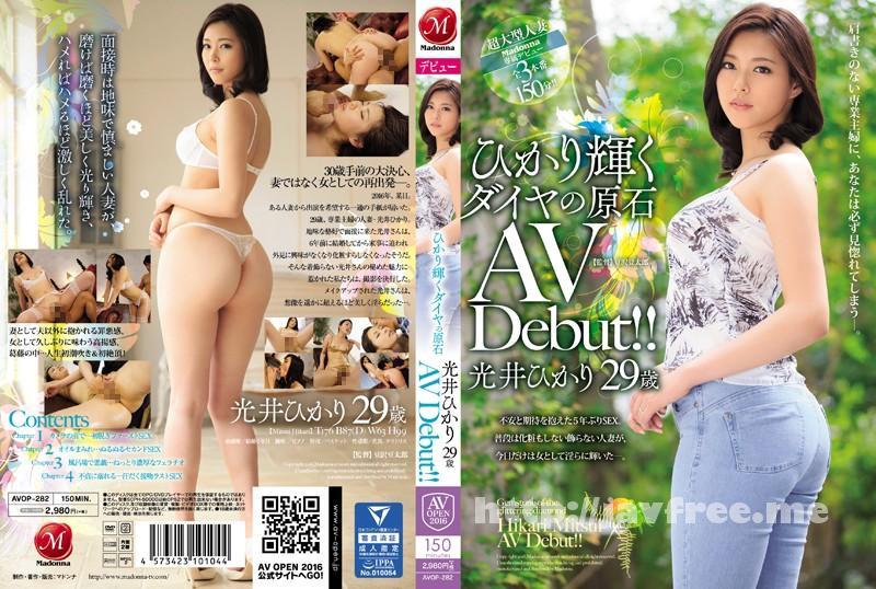 [HD][AVOP-282] ひかり輝くダイヤの原石 光井ひかり 29歳 AV Debut!! - image AVOP-282 on https://javfree.me