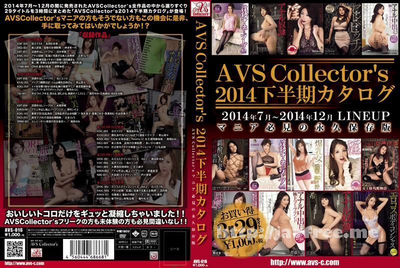 [AVS-016] AVSCollector's2014下半期カタログ - image AVS-016 on https://javfree.me