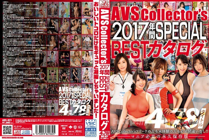 [AVS-021] AVSCollector's2017年間 SPECIAL BESTカタログ - image AVS-021 on https://javfree.me