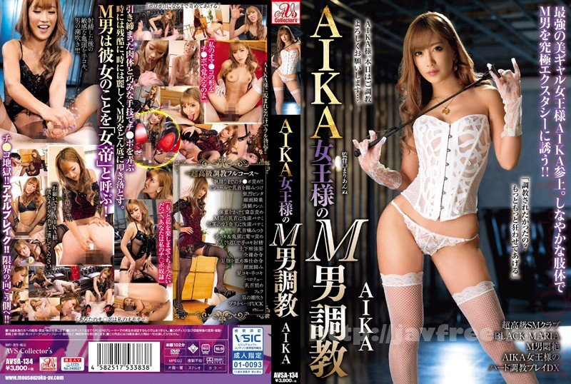 [HD][AVSA-134] AIKA女王様のM男調教/><span></span><p>Please buy extmatrix Premium to download 