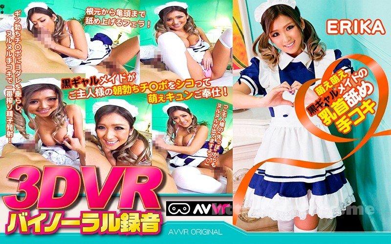 [AVVR-213] 【VR】萌え萌え黒ギャルメイドの乳首舐め手コキ ERIKA