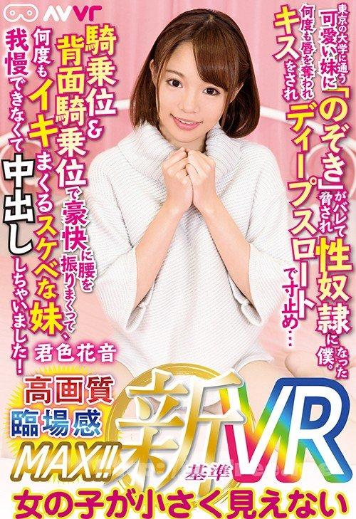[AVVR-469] 【VR】【長尺】東京の大学に通う可愛い妹に「のぞき」がバレて脅され性奴隷になった僕。何度も唇を奪われキスをされディープスロートで寸止め…騎乗位&背面騎乗位で豪快に腰を振りまくって何度もイキまくるスケベな妹、我慢できなくて中出ししちゃいました! 君色花音 - image AVVR-469-1 on https://javfree.me