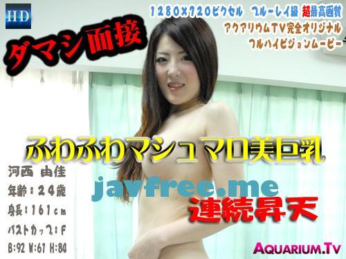 Aquarium 4201 ダマシ面接!ふわふわマシュマロ美巨乳揺らして連続昇天 - image Aqua-4201 on https://javfree.me