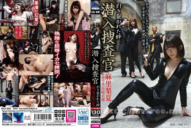 [BAA-002] 潜入捜査官 引き裂かれた絆 麻里梨夏