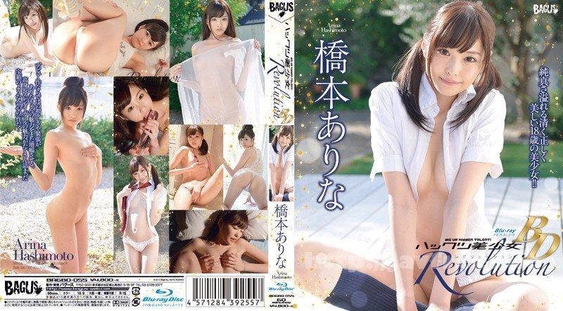[HD][BAGBD-055] ハックツ美少女 Revolution 橋本ありな - image BAGBD-055 on /
