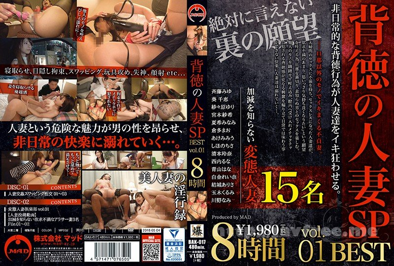 [HD][BAK-017] 背徳の人妻SP 8時間 BEST vol.01 寝取らせ、目隠し拘束、スワッピング、玩具攻め、失神、顔射etc…