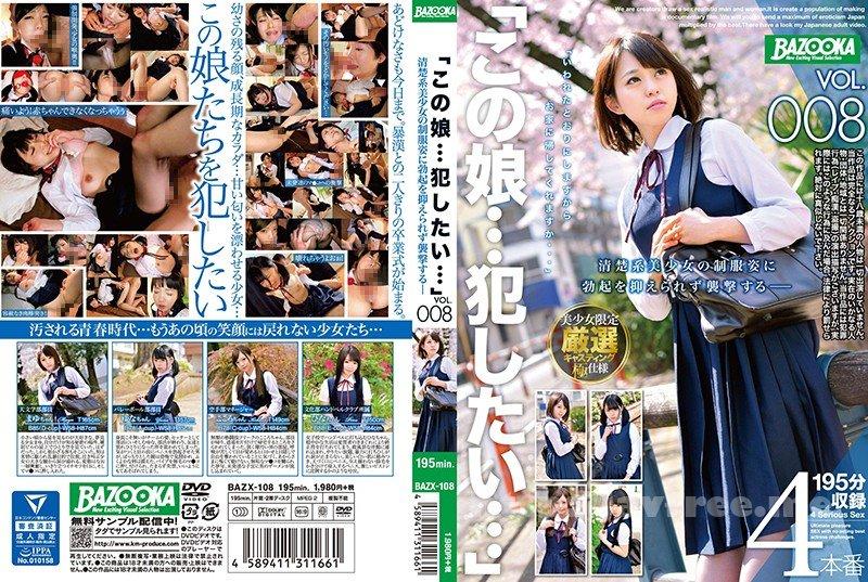 [HD][BAZX-108] 「この娘…犯したい…」VOL.008 清楚系美少女の制服姿に勃起を抑えられず襲撃する