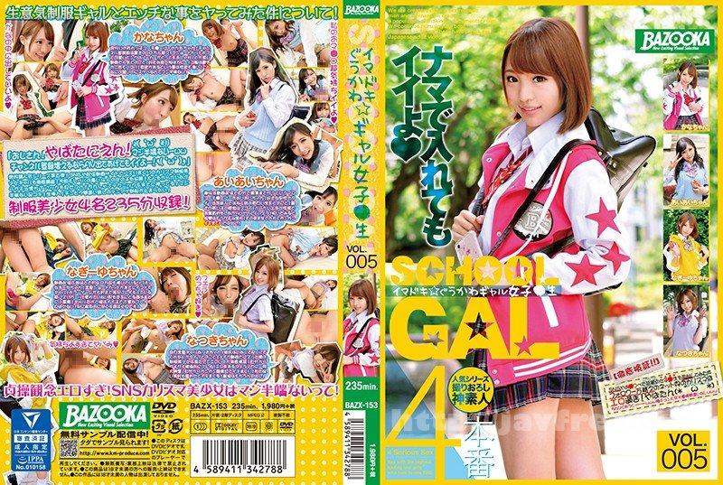 [HD][BAZX-153] イマドキ☆ぐうかわギャル女子●生 Vol.005 - image BAZX-153 on https://javfree.me
