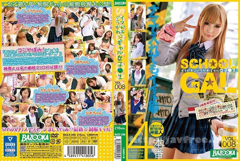 [HD][BAZX-206] イマドキ☆ぐうかわギャル女子●生 Vol.008