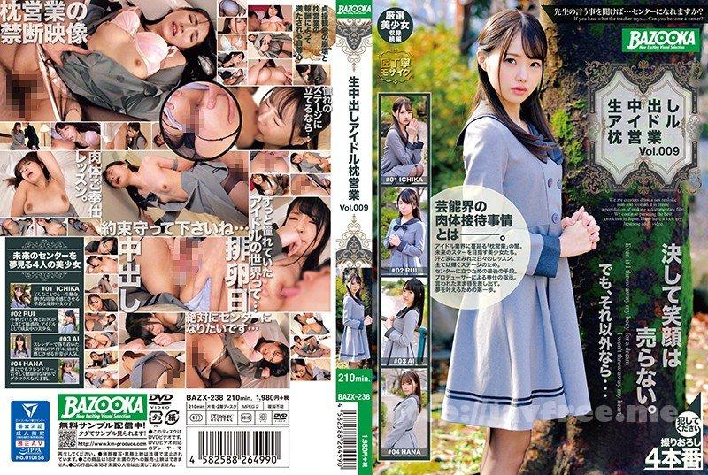 [BAZX-238] 生中出しアイドル枕営業 Vol.009