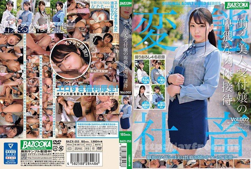 [HD][BAZX-253] 働く美人受付嬢の卑猥な肉体接待 Vol.002