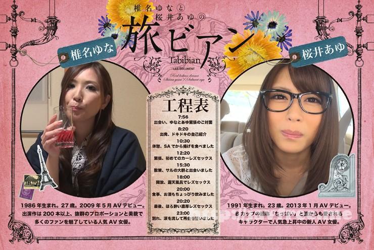 [BBAN-008] 椎名ゆなと桜井あゆの旅ビアン - image BBAN-008-10 on https://javfree.me