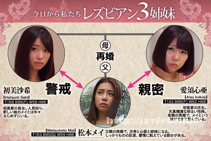 [BBAN-066] 今日から私たちレズビアン3姉妹 - image BBAN-066-10 on https://javfree.me