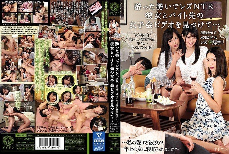 [HD][BBAN-183] 酔った勢いでレズNTR 彼女とバイト先の女子会ビデオを見つけて…
