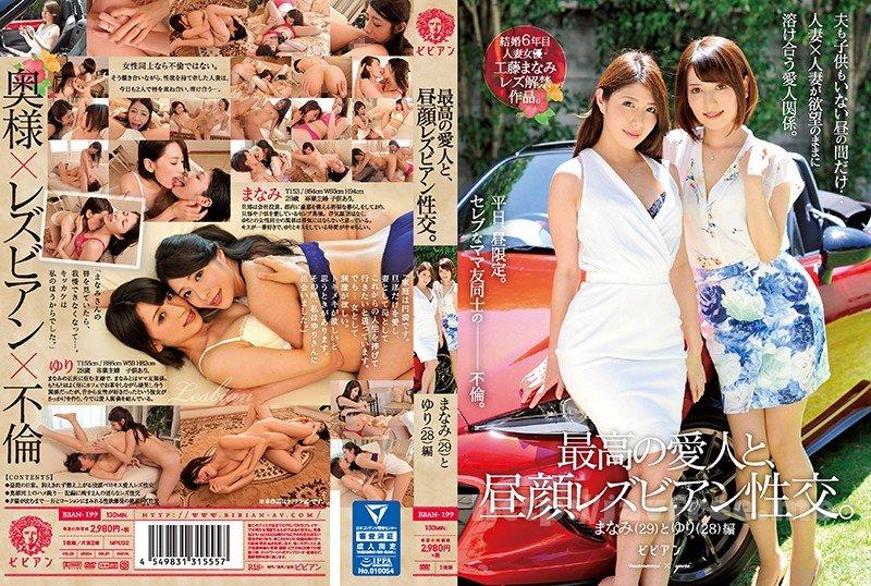 [HD][BBAN-199] 最高の愛人と、昼顔レズビアン性交。 まなみ(29)とゆり(28)編