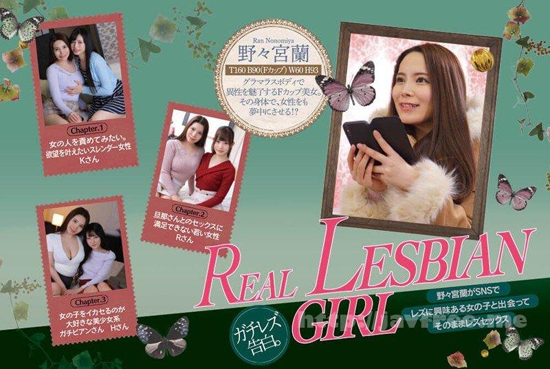 [HD][BBAN-281] REAL LESBIAN GIRL 野々宮蘭がSNSでレズに興味ある女の子と出会ってそのままレズセックス