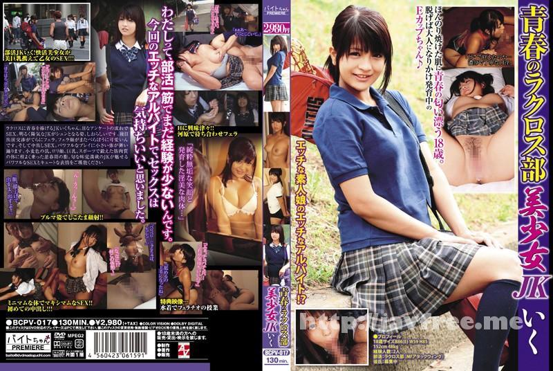 [BCPV-017] 青春のラクロス部 美少女JK いく - image BCPV-017 on https://javfree.me