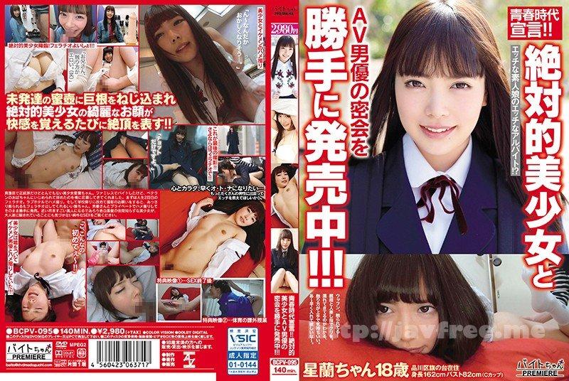 [BCPV-095] 青春時代宣言!!絶対的美少女とAV男優の密会を勝手に発売中!!!