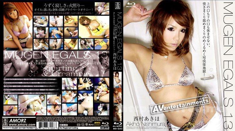 [BD-G03] Egals Vol. 13 : 西村あきほ (Blu-ray)