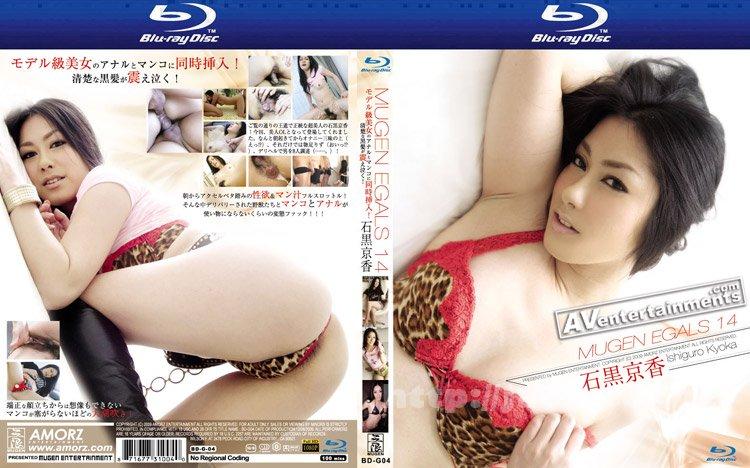 [BD-G04] Egals Vol. 14 : 石黒京香 (Blu-ray)