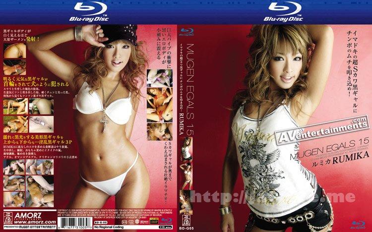 [BD-G05] Egals Vol. 15 : ルミカ (Blu-ray)
