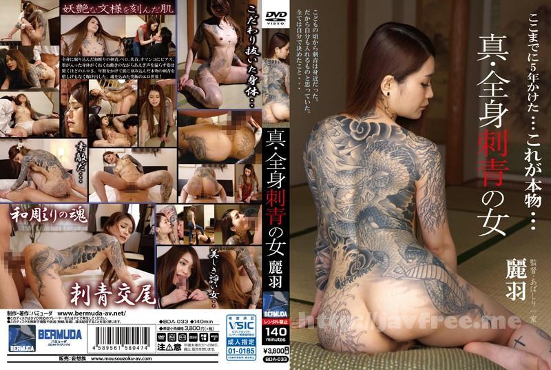[BDA 033] 真・全身刺青の女