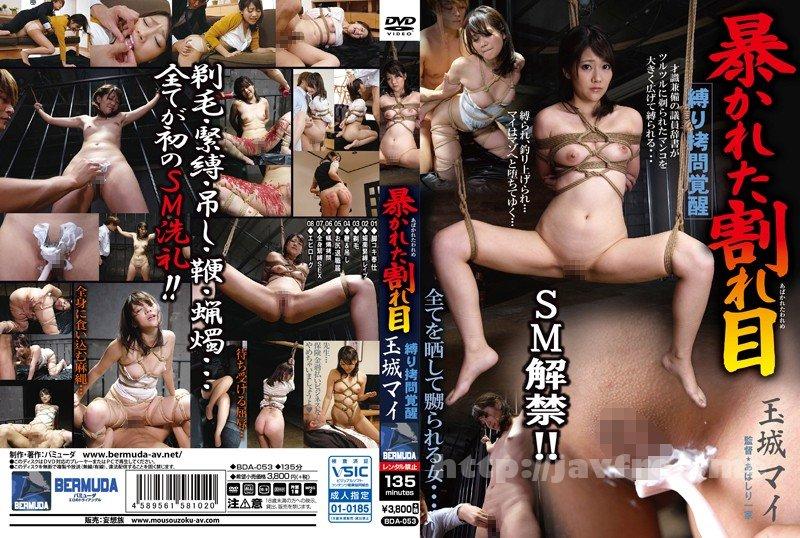[HD][BDA-053] 縛り拷問覚醒 暴かれた割れ目 玉城マイ