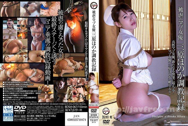 [HD][BDSM-067] 被虐のマゾ女優 三原ほのか調教記録