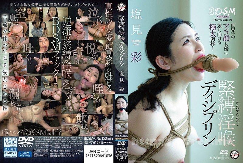 [HD][BDSM-076] 緊縛淫喉ディシプリン 塩見彩 - image BDSM-076 on https://javfree.me