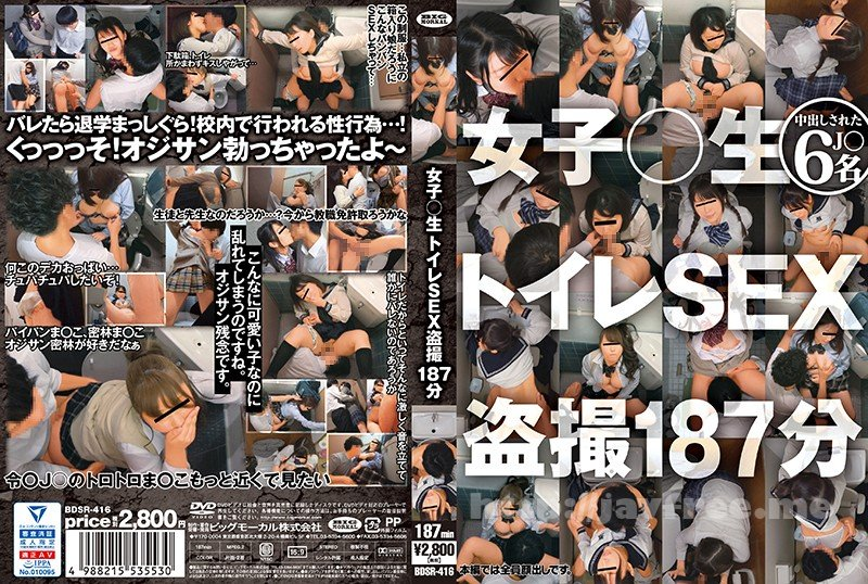 [HD][BDSR-416] 女子○生 トイレSEX盗撮 187分