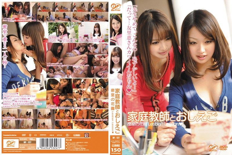 [BF-127] 家庭教師とおしえご 密室の花園 Lesbian Lesson - image BF-127 on https://javfree.me