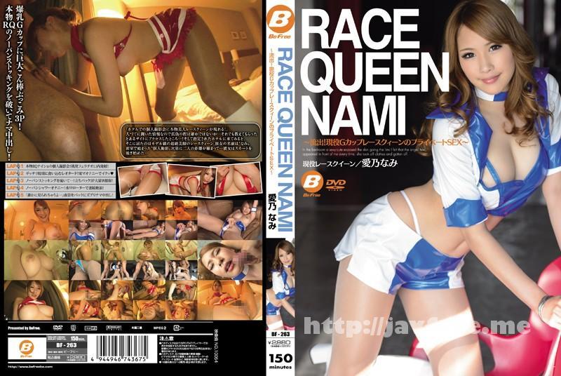 [BF-263] RACE QUEEN NAMI〜流出!現役GカップレースクィーンのプライベートSEX〜 愛乃なみ