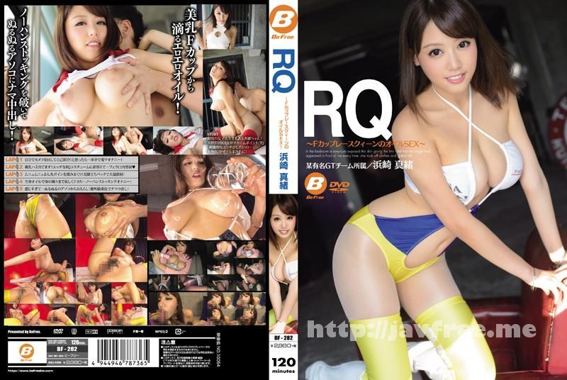 [BF-282] RQ〜FカップレースクィーンのオイルSEX〜 浜崎真緒