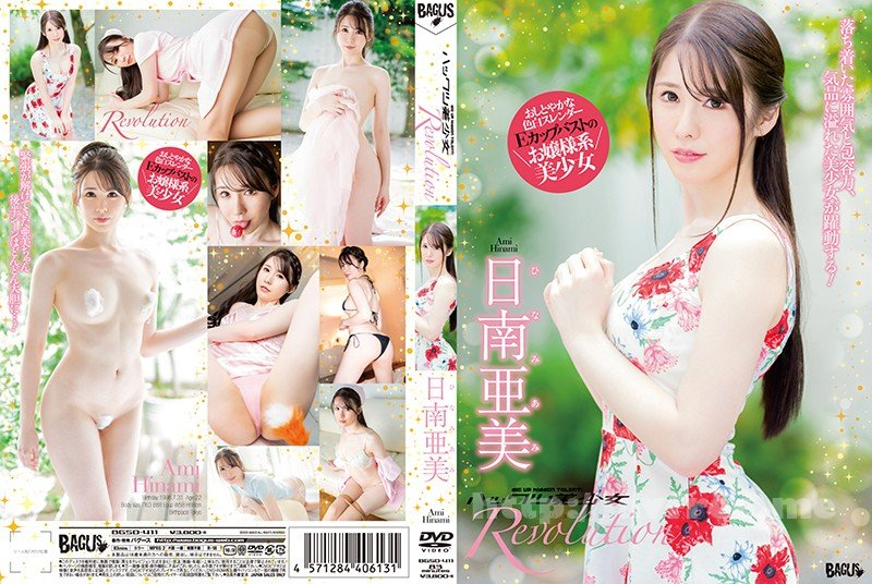 [HD][BGSD-411] ハックツ美少女 Revolution 日南亜美 - image BGSD-411 on https://javfree.me