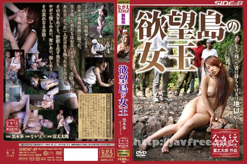 [BNSPS 310] 欲望島の女王 黒木歩 黒木歩 BNSPS