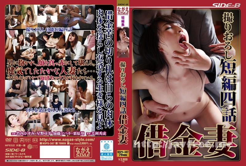 [BNSPS-387] 撮りおろし短編四話 借金妻 - image BNSPS-387 on https://javfree.me