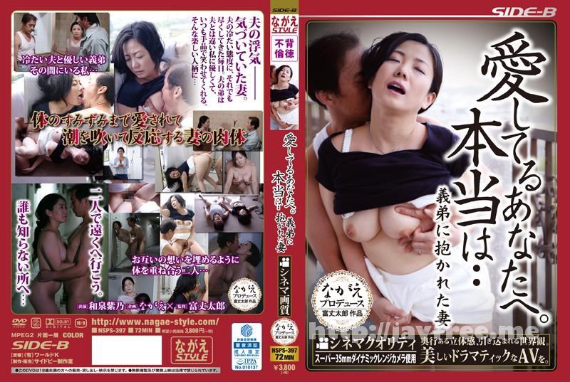 [BNSPS-397] 愛してるあなたへ。本当は・・ 義弟に抱かれた妻 和泉紫乃 - image BNSPS-397 on https://javfree.me