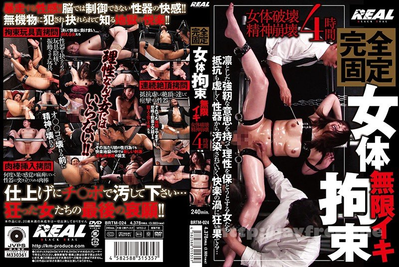 [HD][BRTM-024] 完全固定 女体拘束 無限イキ - image BRTM-024 on https://javfree.me