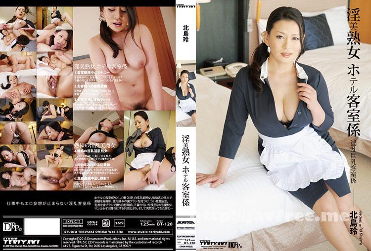 [BT-120] 淫美熟女ホテル客室係 : 北島玲 - image BT-120 on https://javfree.me