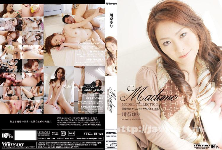 [BT 123] Model Collection  美魔女だからこそわかりあえる快楽  : 川奈ゆり 川奈ゆり Yuri Kawana BT