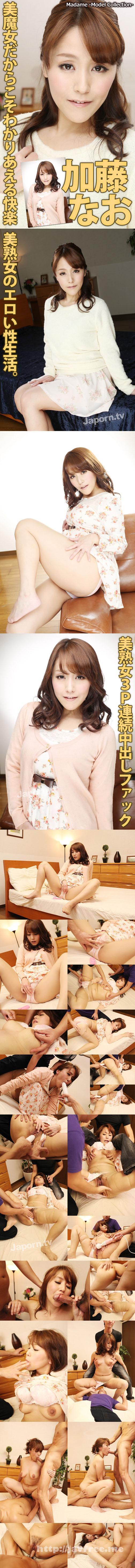 [BT-125] Madame -Model Collection- : 加藤なお - image BT-125a on https://javfree.me