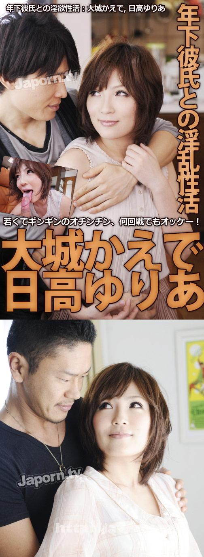 [BT-135] 年下彼氏との淫欲性活  : 大城かえで, 日高ゆりあ - image BT-135_1 on https://javfree.me