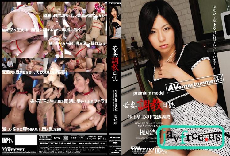 [BT 52] Premium Model : Kaede Himeki 若妻調教日誌 楓姫輝 ブリノテリヤキ Premium Model Kaede Himeki BT